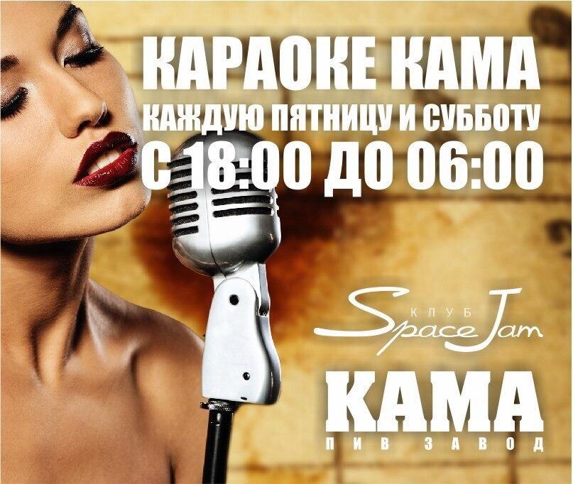 КАМА & Space Jam